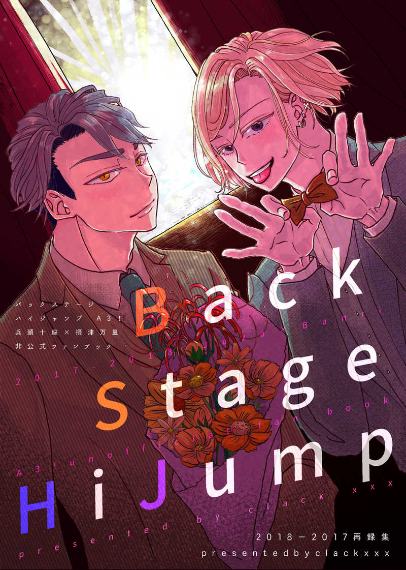 Back Stage Hi Jump