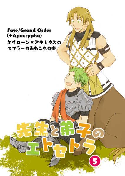 先生と弟子のエトセトラ5 [茶柱プロジェクト(はいずみなつき)] Fate/Grand Order