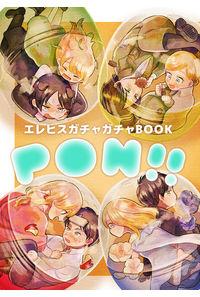 エレヒスガチャガチャBOOK PON!!