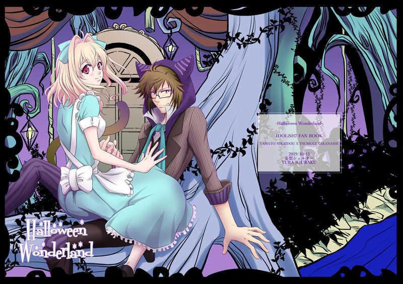 HalloweenWonderland [妄想シェルター(常楽ゆら)] アイドリッシュセブン