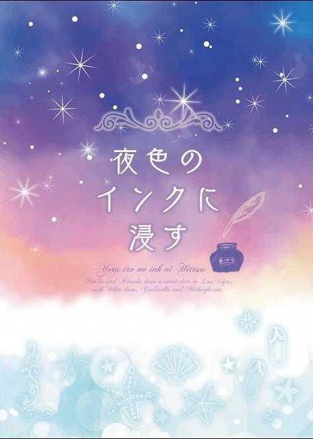 夜色のインクに浸す [星恋鳥(香椎司)] Fate/Grand Order