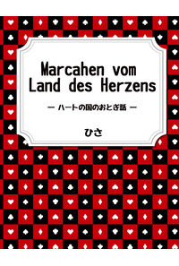 Marchen vom Land des Herzens -ハートの国のおとぎ話-