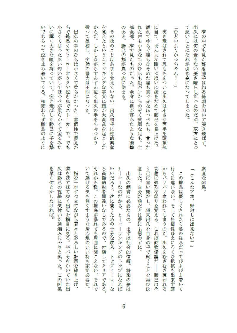 デク監禁日記