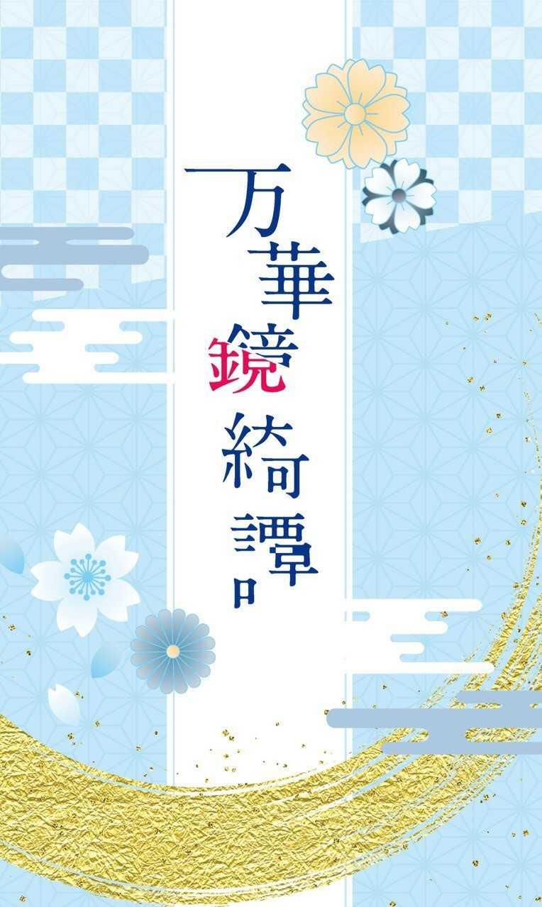 万華鏡綺譚 [夜埜(夜埜)] 刀剣乱舞