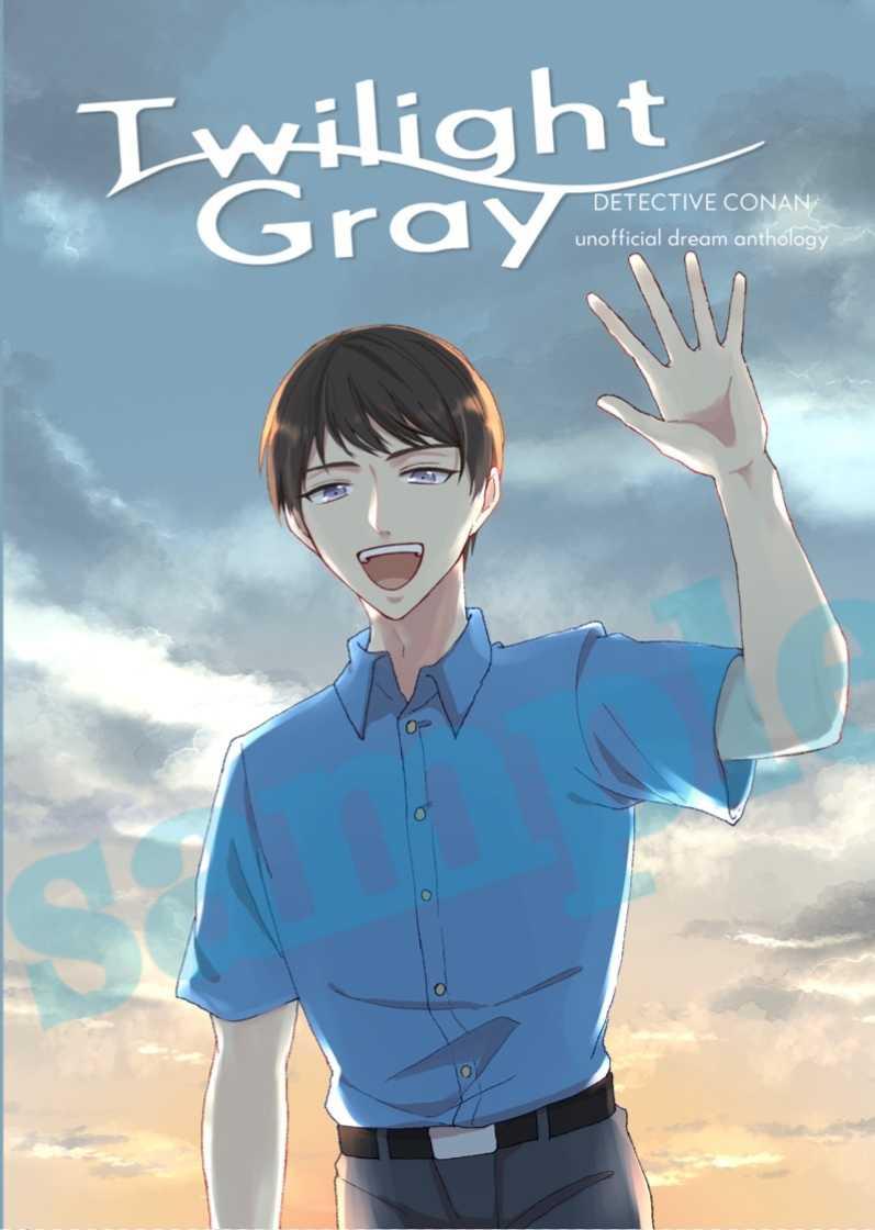 Twilight Gray [いろは紅葉(朝霧刹那)] 名探偵コナン