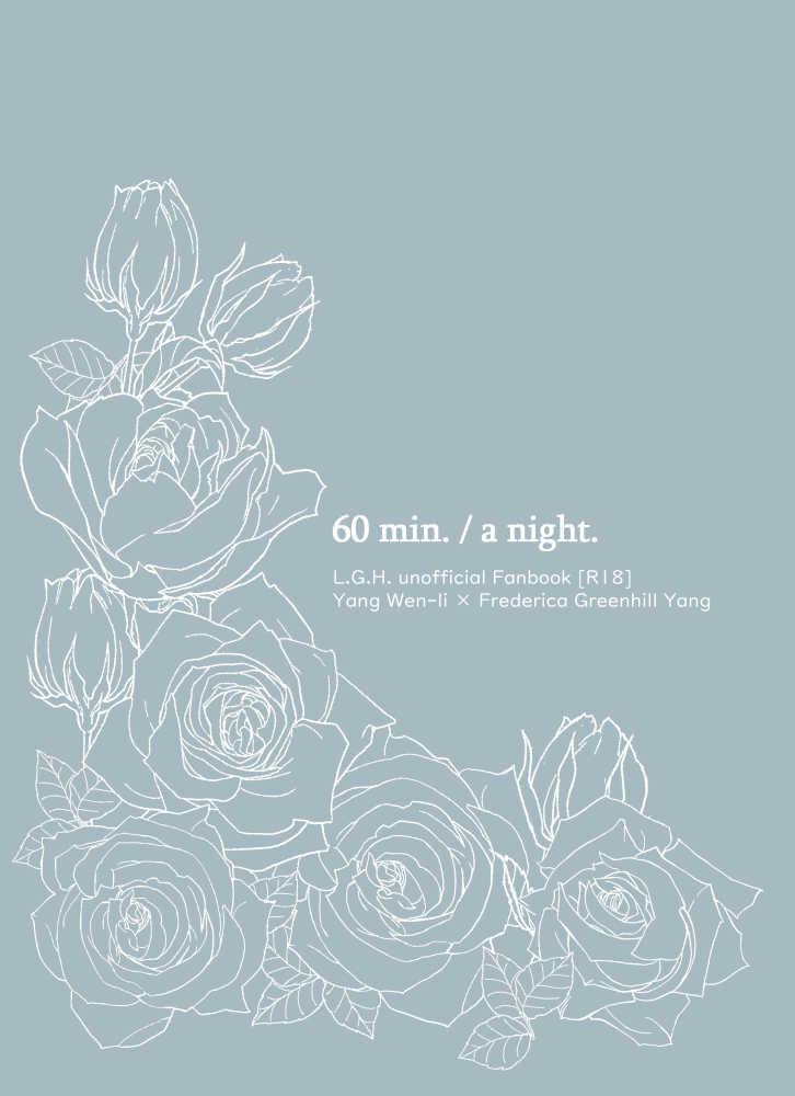 60 min. / a night.