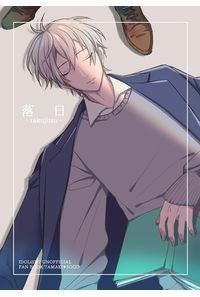 落日 - rakujitsu -