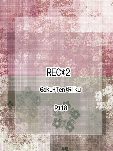 REC*2