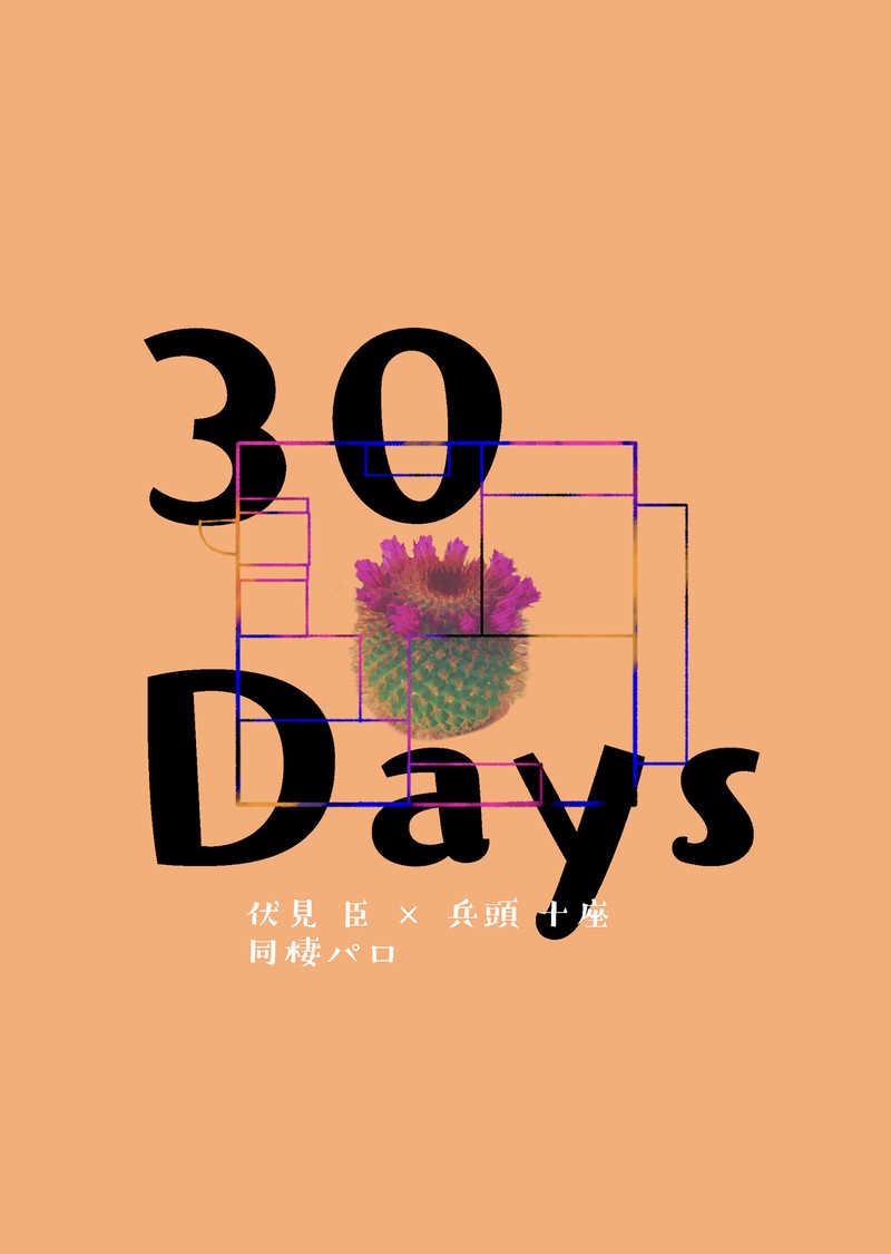 30Days [かゆごぶさんち(かゆごぶ)] A3!