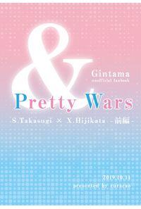 & Pretty Wars 前編
