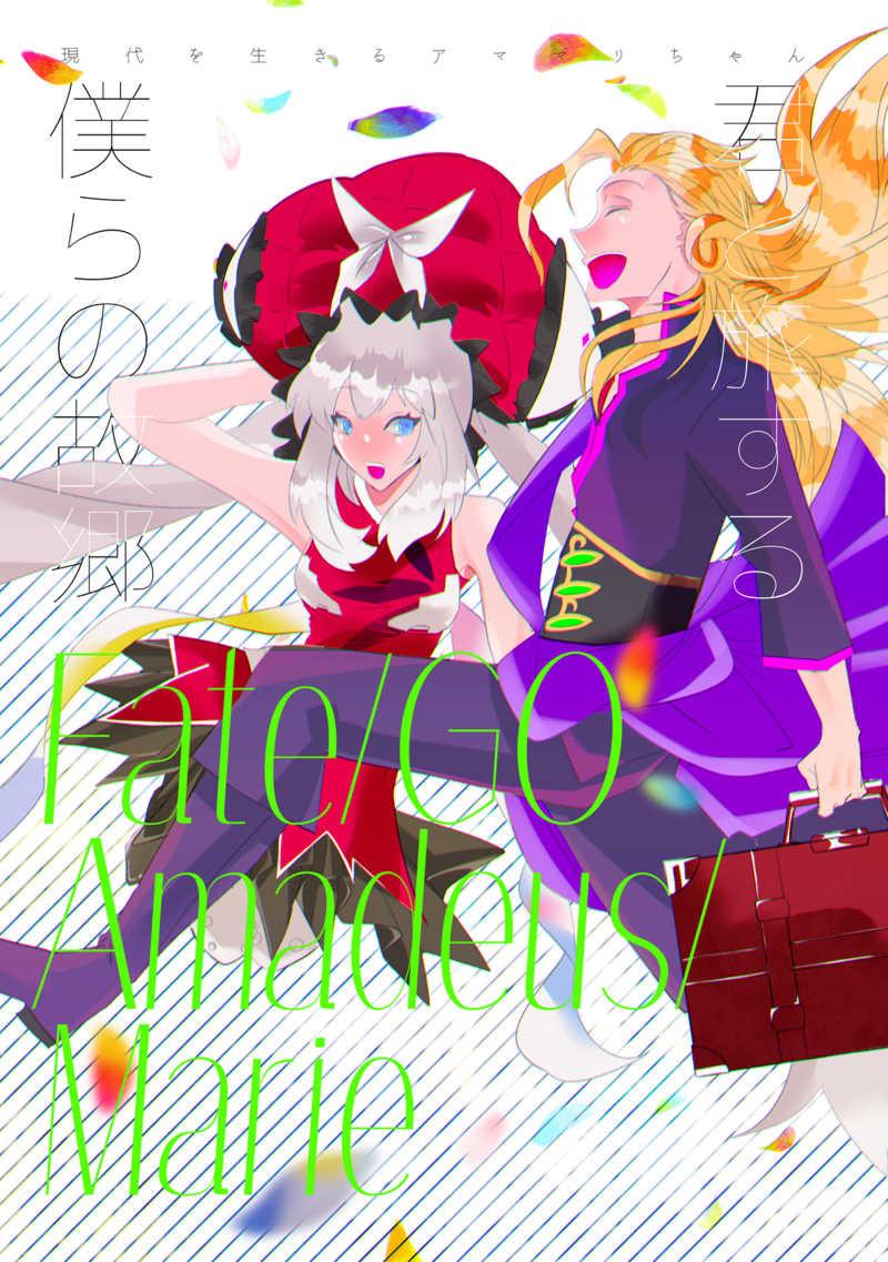 君と旅する僕らの故郷 [しんま23(しんま)] Fate/Grand Order
