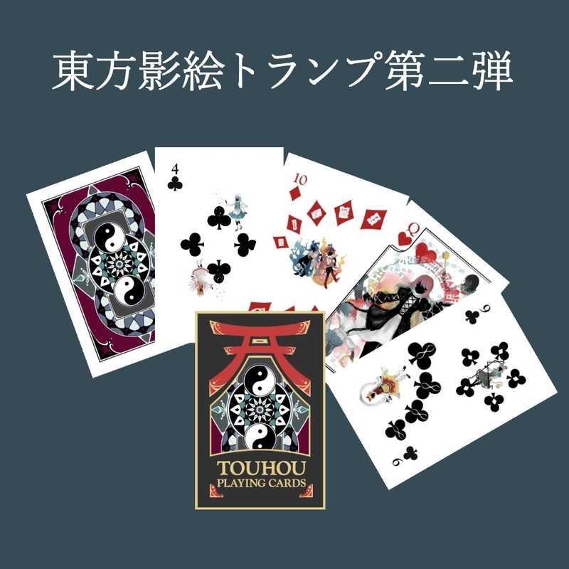 東方影絵トランプ第二弾 [ALICE in 幻想LAND(星りんご)] 東方Project