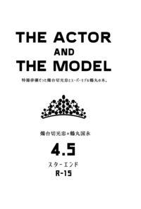 特撮俳優だった燭台切光忠とスーパーモデル鶴丸の本。:4.5