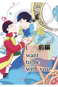 I want to be with you 前編