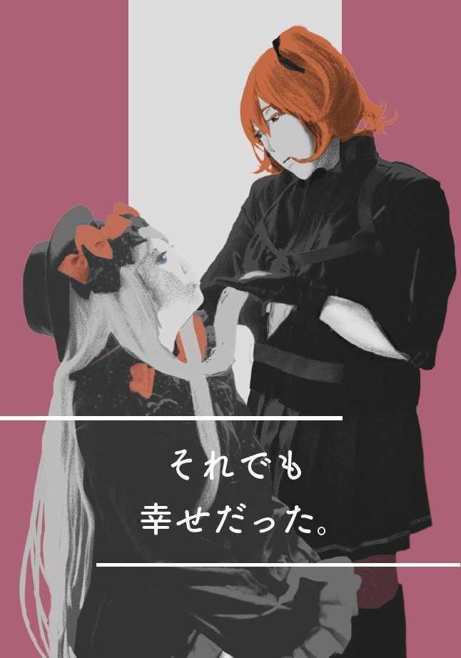それでも幸せだった。 [パーフェクトライフ(田中さしゃ。)] Fate/Grand Order