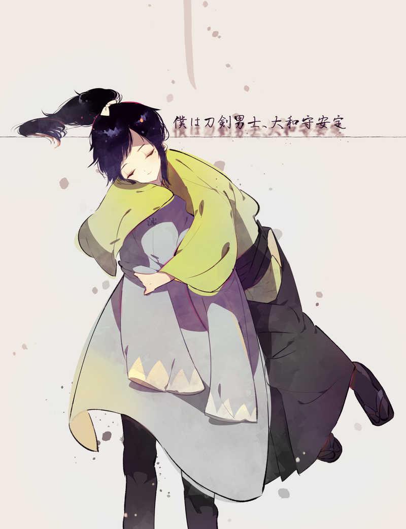 僕は刀剣男士、大和守安定 [razz(上田ミキ)] 刀剣乱舞
