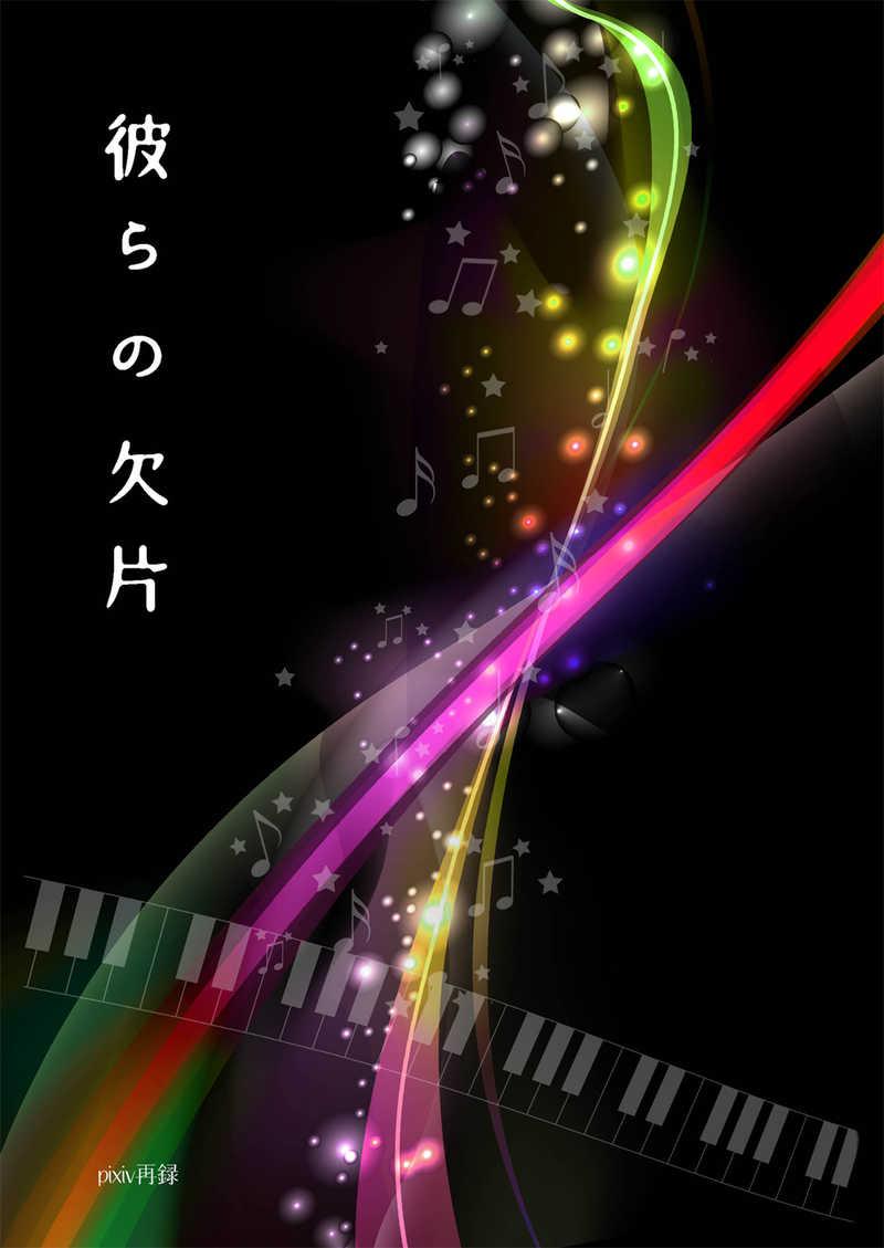 彼らの欠片 [プラムフィールド(DRYPLUM)] Fate/Grand Order
