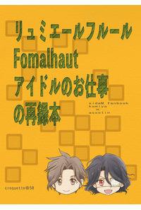リュミエールフルール Fomalhaut アイドルのお仕事 の再録本