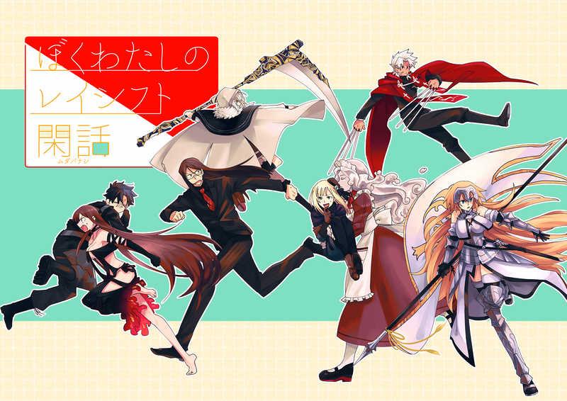 ぼくわたしのレイシフト閑話 [錦玉甘味処(伏月)] Fate/Grand Order