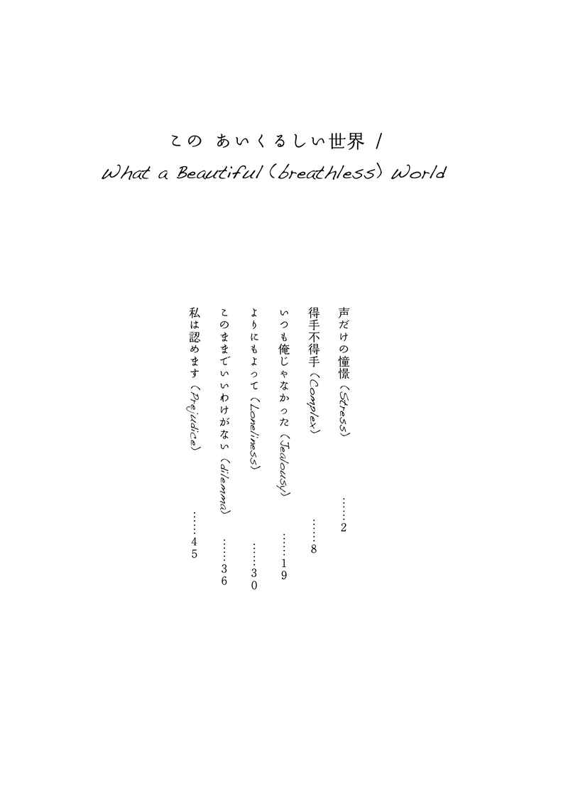 このあいくるしい世界/What a Beautiful(Breathless) World