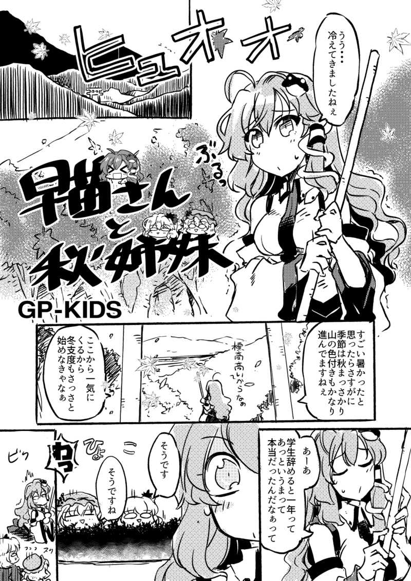早苗さんと秋姉妹 [GP-KIDS(高菜しんの)] 東方Project