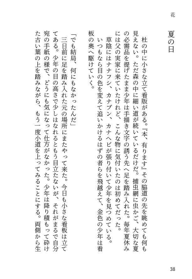 花(hana)