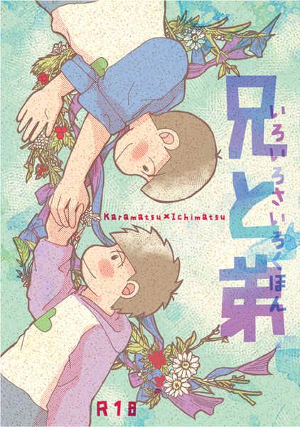 兄と弟 [PARAMAMA(なかたかな)] おそ松さん