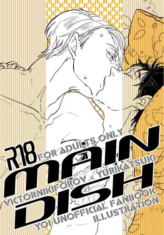 MAIN DISH [きらかよ(きら)] ユーリ!!! on ICE