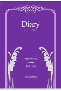 Diary リヴァハン再録3