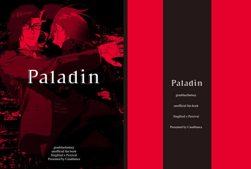 Paladin [カサブランカ(ゆたまり)] グランブルーファンタジー