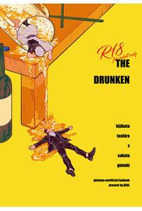 THE DRUNKEN