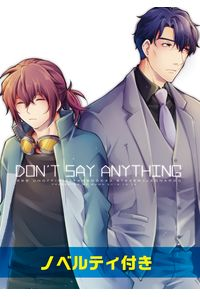 DON'T SAY ANYTHING【オーロラタグ付き】