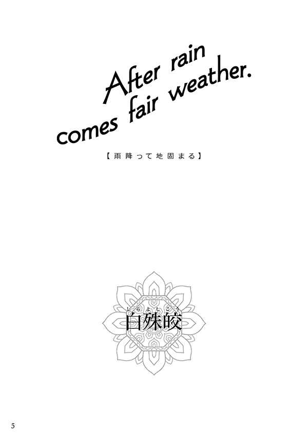 After rain comes fair weather.