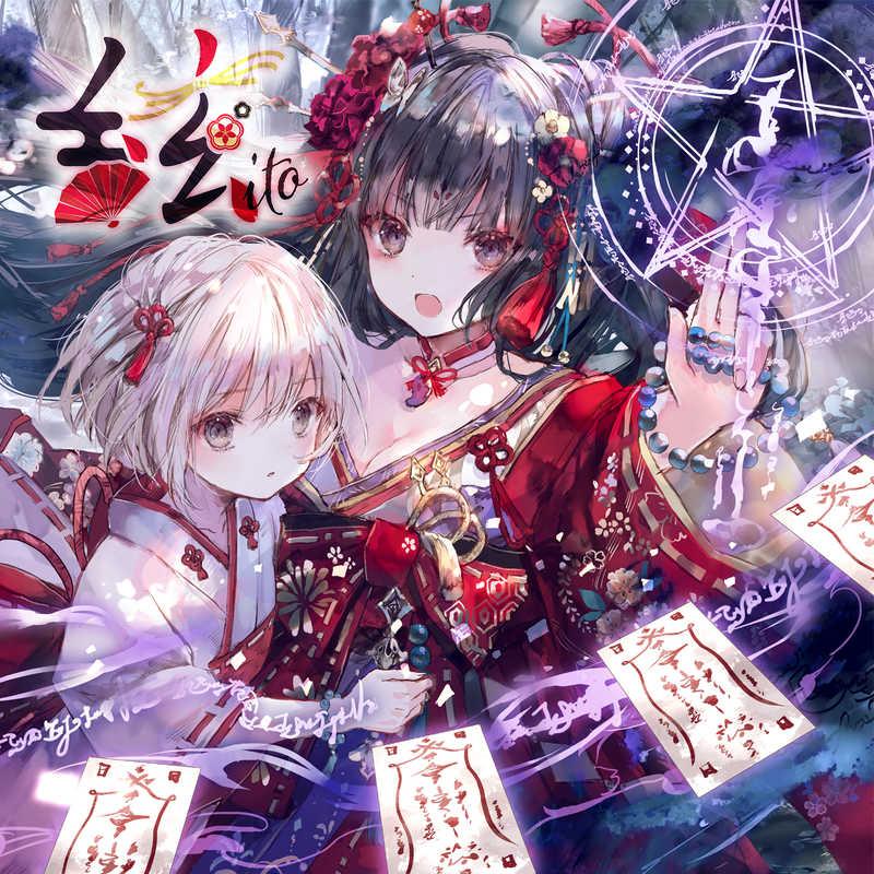 絃-ito- [エミルの愛した月夜に第III幻想曲を(サラ)] オリジナル