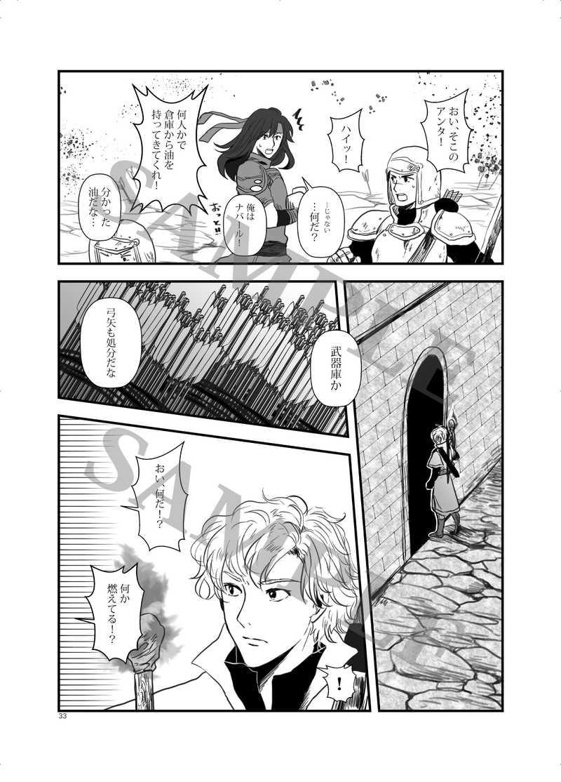 王の道、騎士の道11