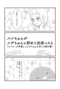 ルルちゅんがスザちゅんと初めて出会ったら(ノベルティ付き)