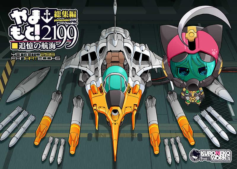 やまもと!2199総集編追憶の航海 [KURONEKO-WORK's-くろねこわぁくす-(KURONEKO)] 宇宙戦艦ヤマト2199