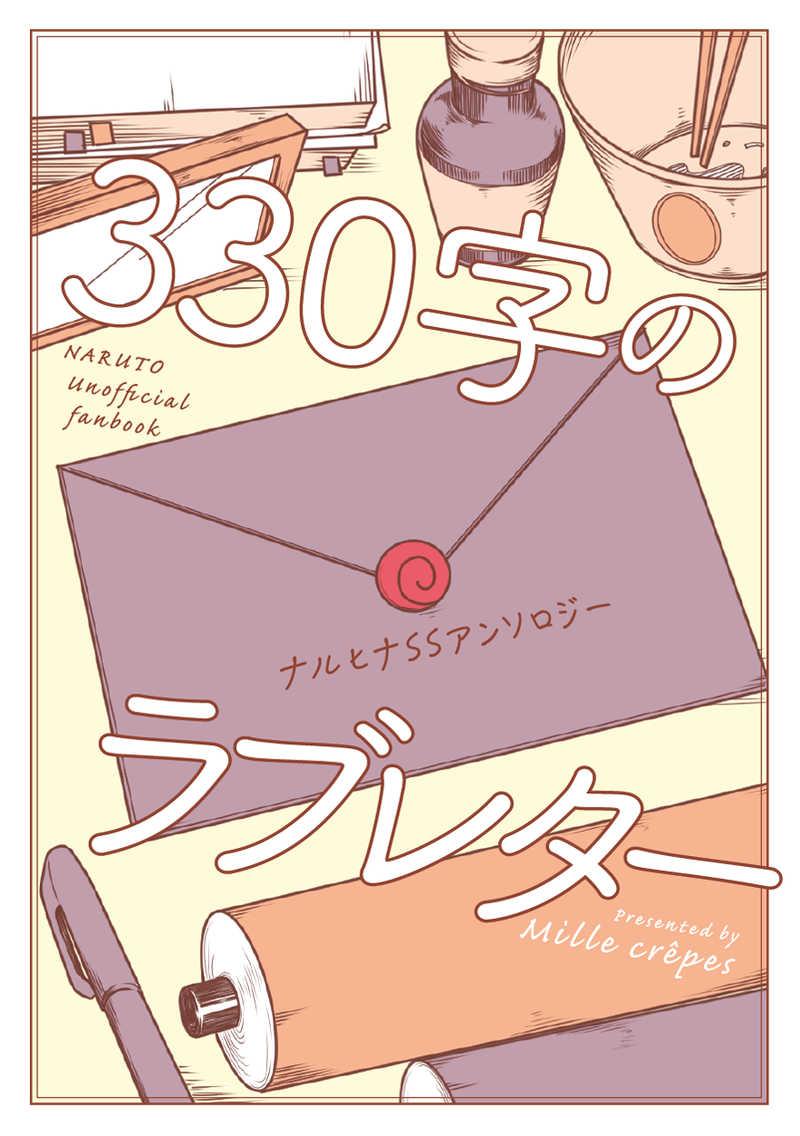 ナルヒナssアンソロジー 330字のラブレター