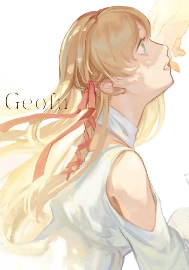 Geofu