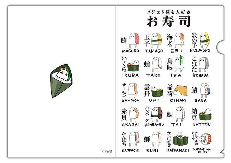 クリアファイル第7弾「お寿司のコスプレをするメジェド様」