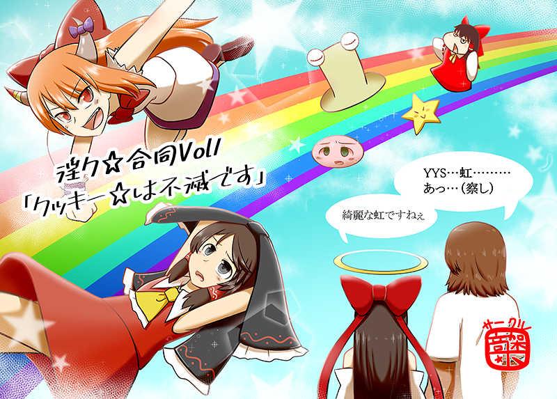 淫ク☆合同Vol1「クッキー☆は不滅です」