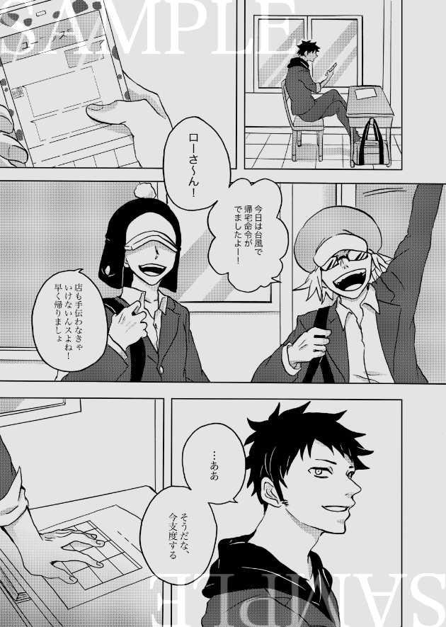 カフェ店員コラさんと病院通いローくん[4]