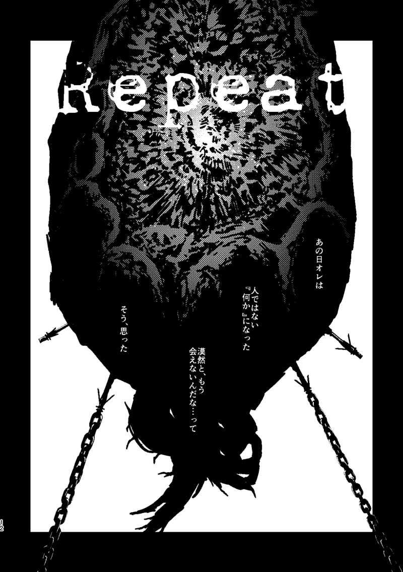 Regret/Repeat