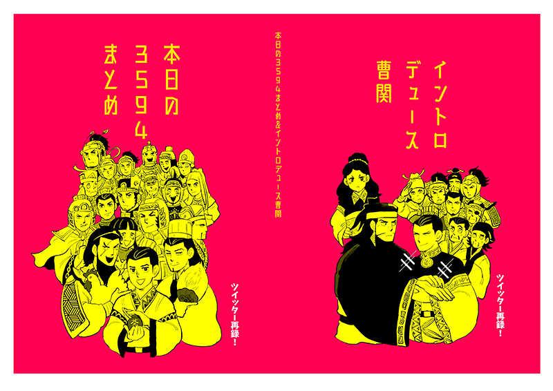 本日の3594まとめ&イントロデュース曹関 [猫と紗(かなちゃいこ)] 三国志