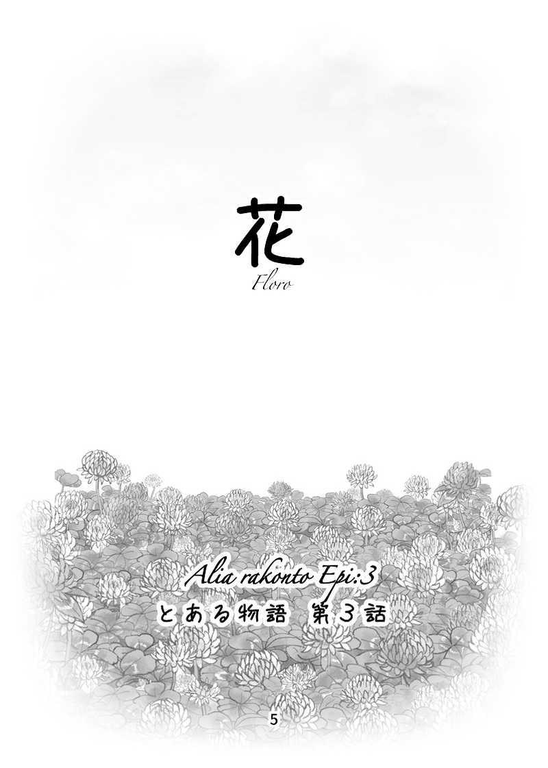 冬青(ヤドリギ)の街で~Another story2~