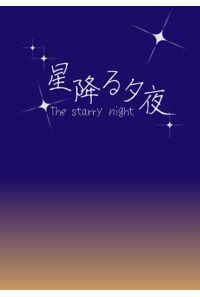 星降る夕夜