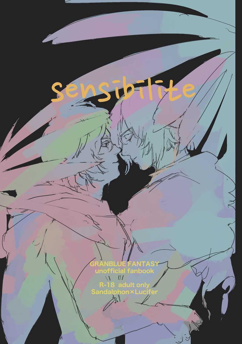 sensibilite [ほどほどのチャーハン(鰹)] グランブルーファンタジー