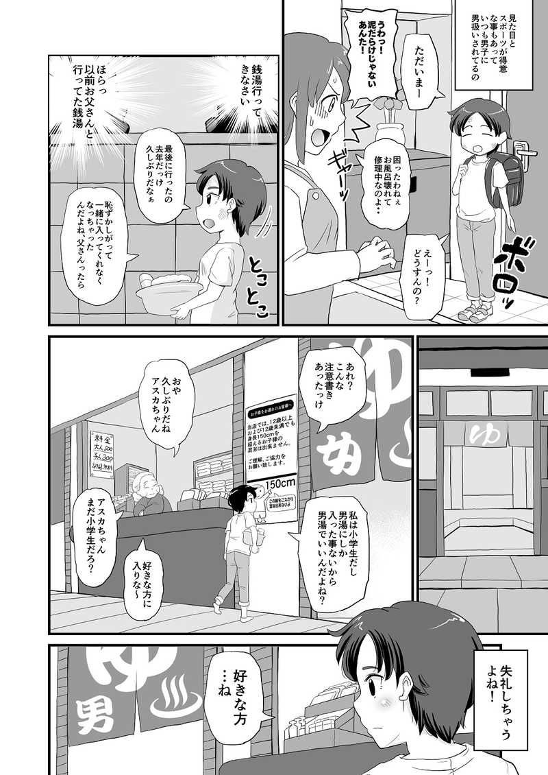 女児ビッチJSは知りたがり屋さん!!