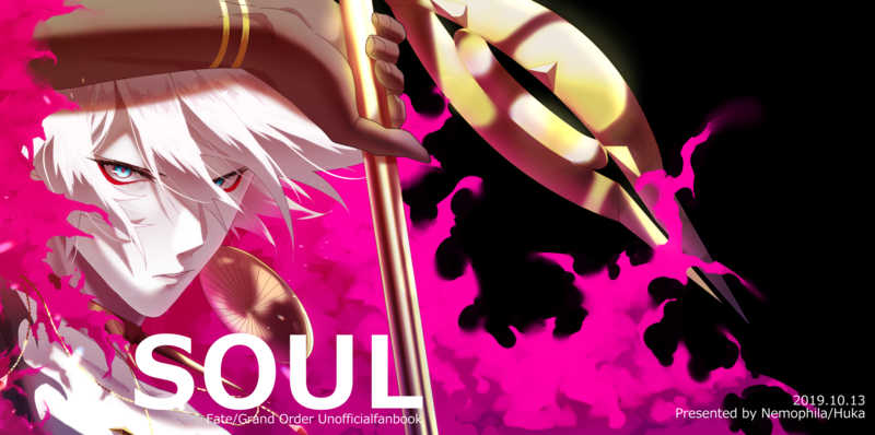 SOUL [Nemophila(ふか)] Fate/Grand Order