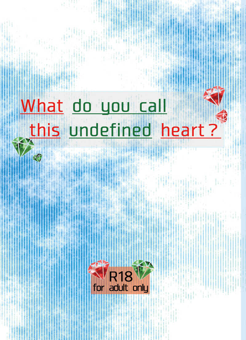 What do you call undefined heart?